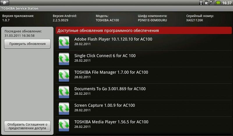 Флеш Плеер Для Опера 16 Андроид