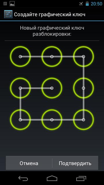 Как сделать графический ключ на самсунге