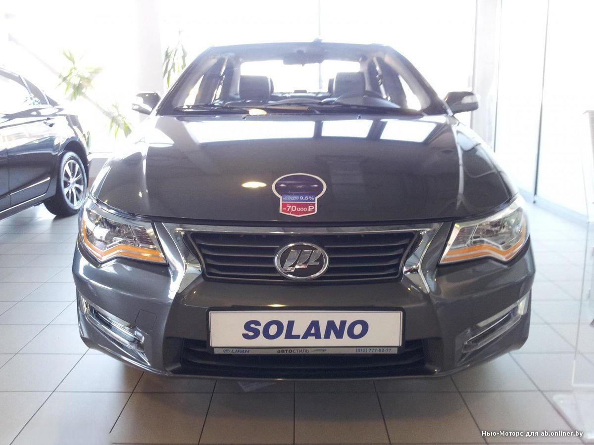 Lifan Solano New Comfort