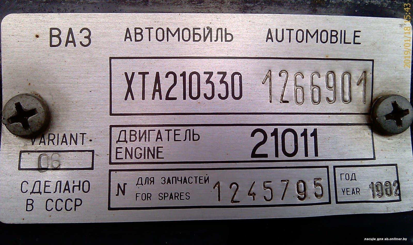 ВАЗ 2103 3