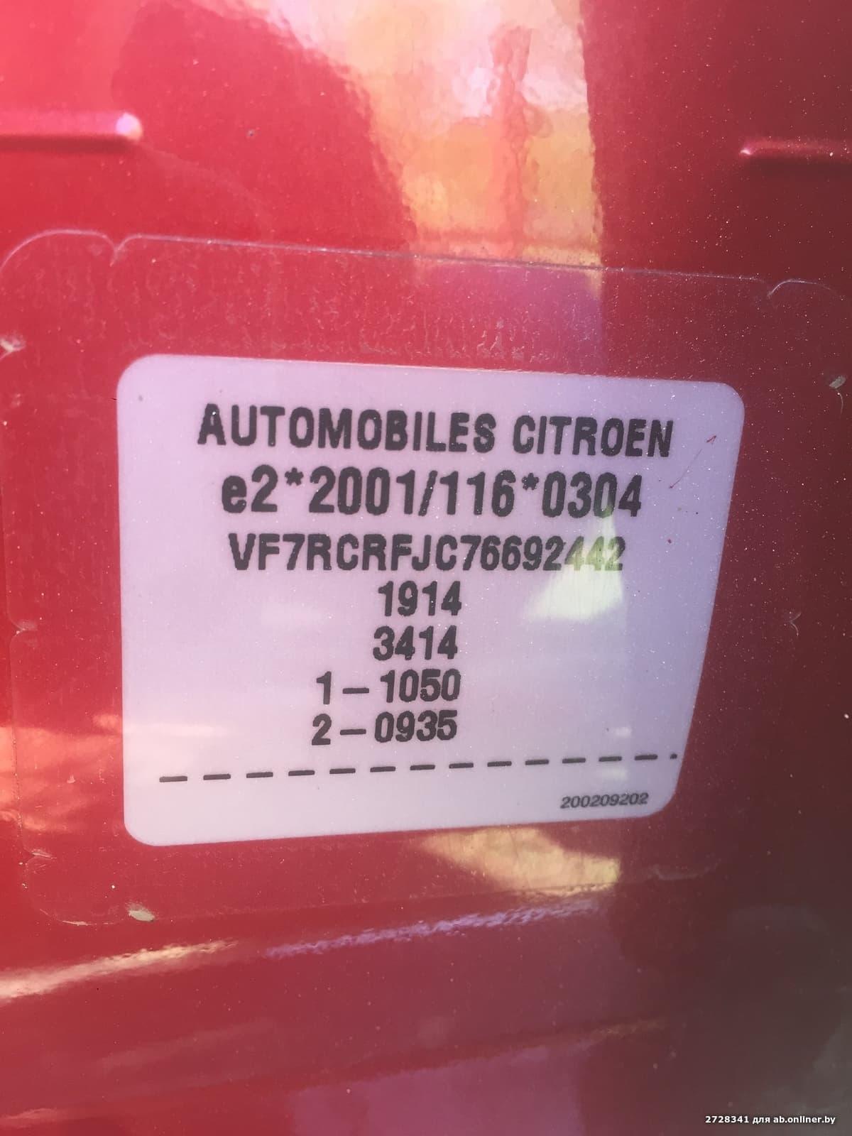 Citroen C5 Рестайлинг  Торг