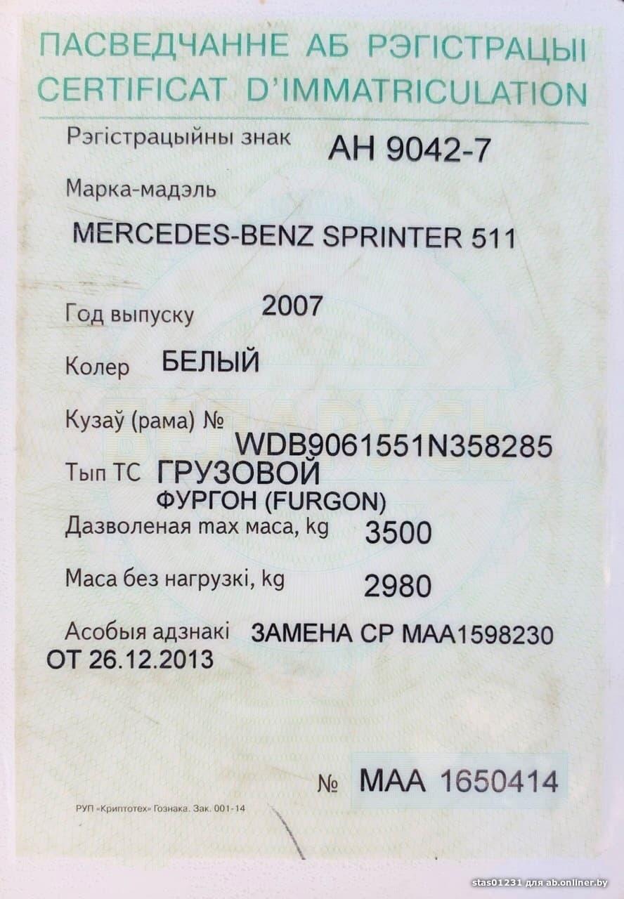 Mercedes-Benz Sprinter 511 с НДС