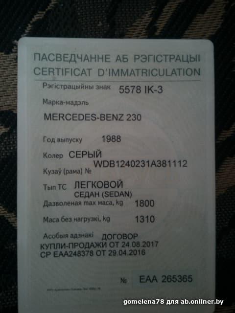 Mercedes E230