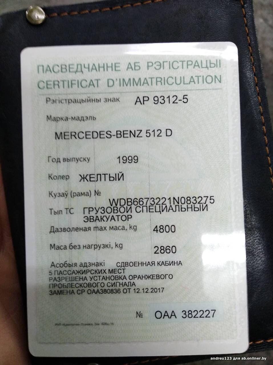 Mercedes Vario 512 D