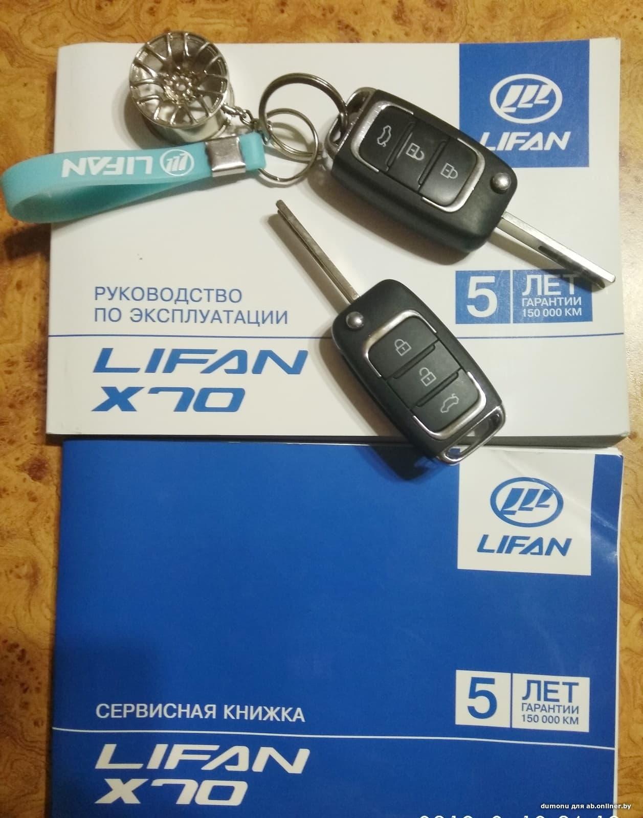 Lifan X70 Comfort MT