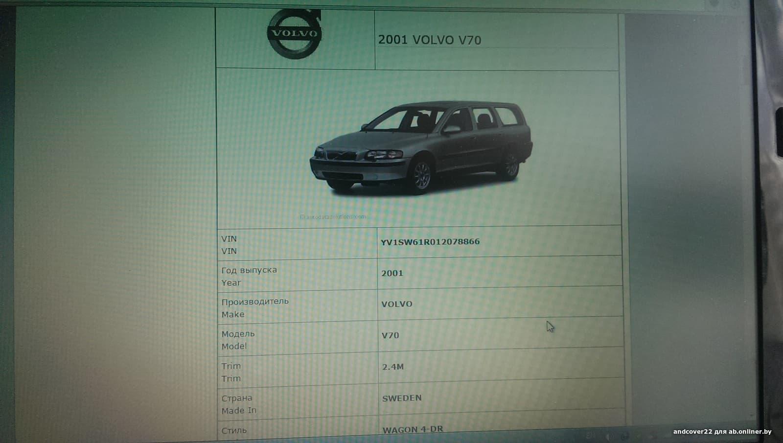 Volvo V70 7 мест