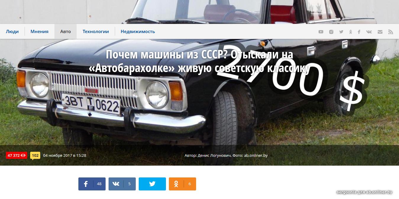 Москвич 412 Выбор ONLINER.by ))