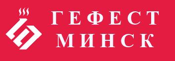 Гефест Минск Гродно