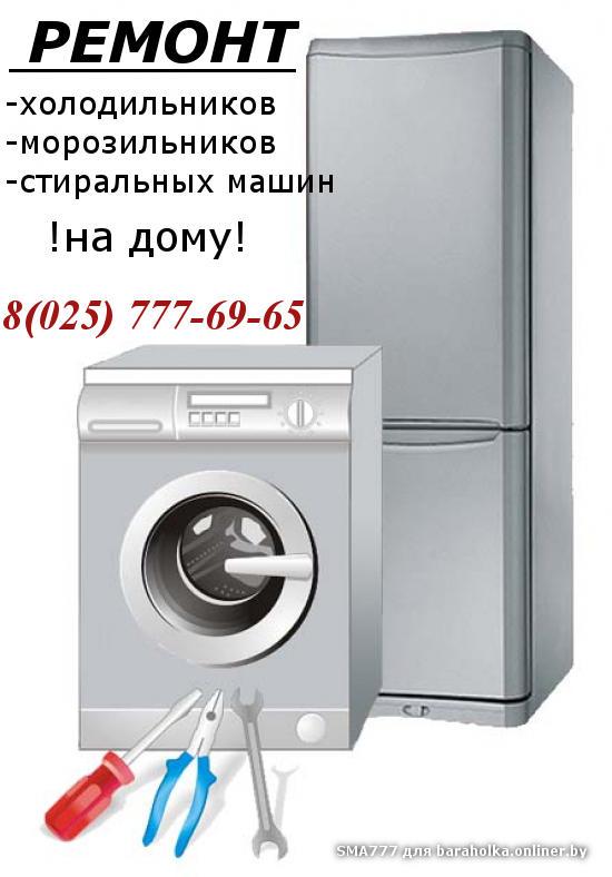 Скупка старых стиральных машин в гродно