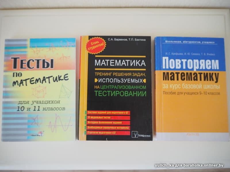 пособия для к централизованному подготовки тестированию математике решебник по