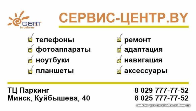 СЕРВИС-ЦЕНТР BY телефоны ремонт unlock русификация 777-8-666