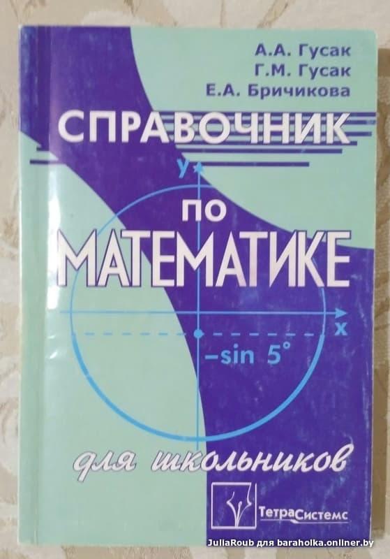 решебник по выпускному экзамену по английскому