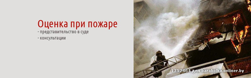 оценка ущерба имущества при пожаре