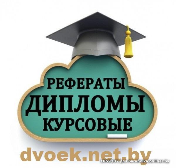 Заказать курсовую в г.ульяновск дипломная работа заказ уфа