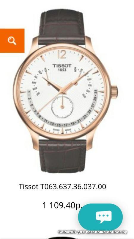 часы tissot б у боятся, что