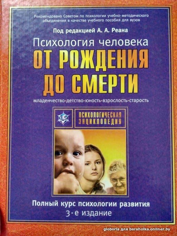 Шпаргалка По Майерсу Социальная Психология