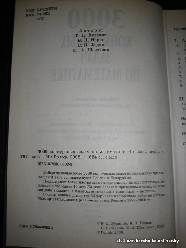 3000 конкурсных задач по математике куланин решебник 2000