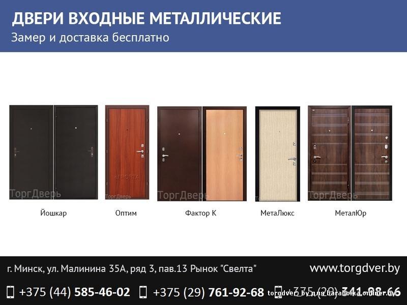входные двери металлические замерщик