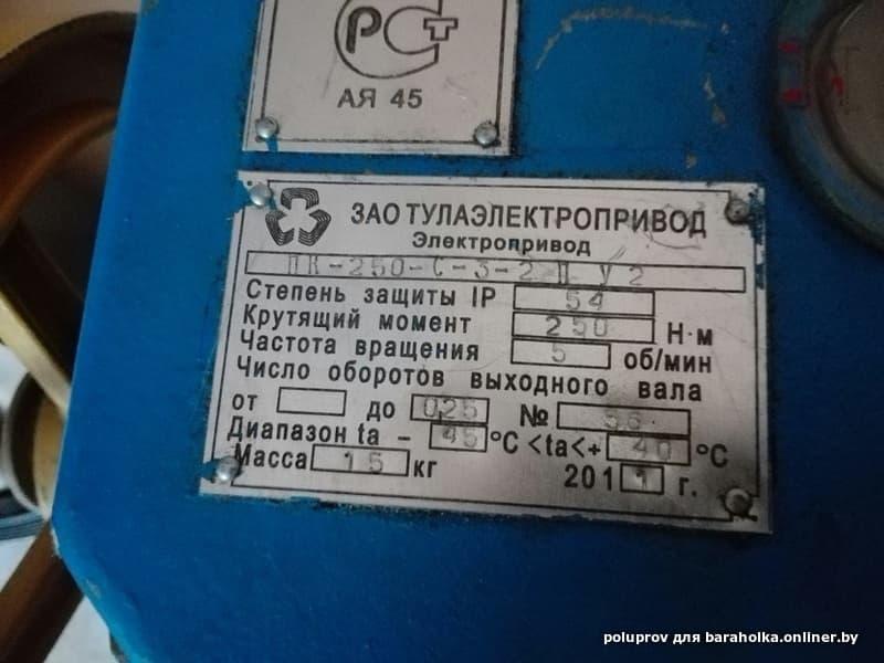 Электропривод ПК-250
