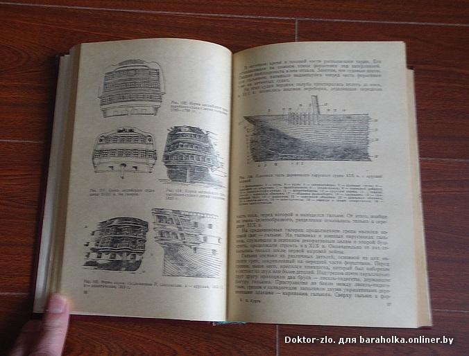 О.Курти Постройка Моделей Судов