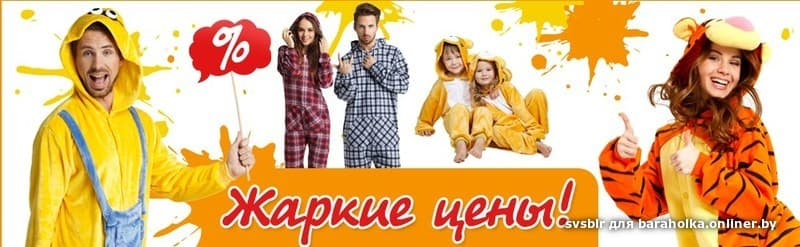 Халаты кигуруми купить в Минске +375447651009 - Барахолка onliner.by 67ebf9fbcc74a