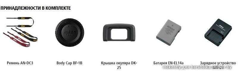 Комплект поставки Nikon D3400
