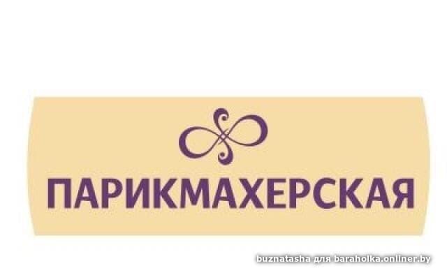 Парикмахерская картинки с надписями