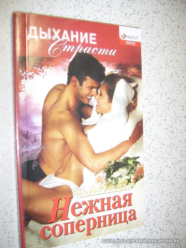 панорама романов о любви бесцеремонный незнакомец