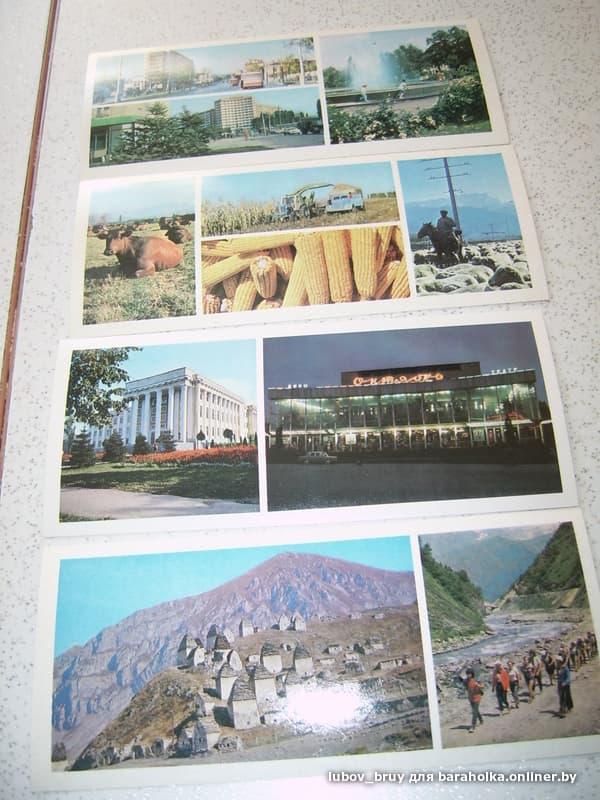 Осетия открытки