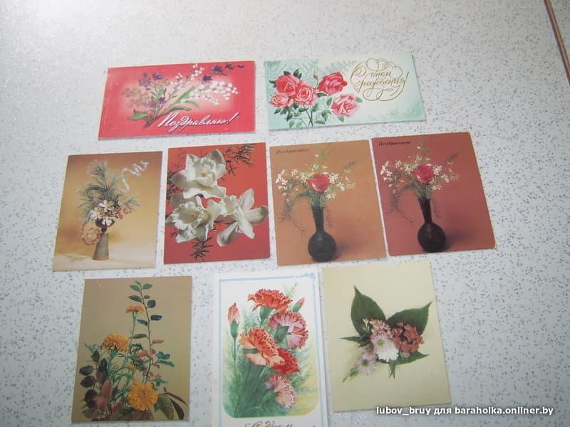 Для поздравления, скупка советских открыток минск
