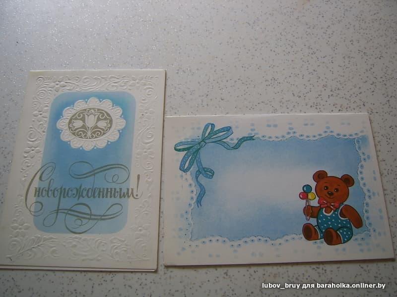 С новорожденным открытки ссср