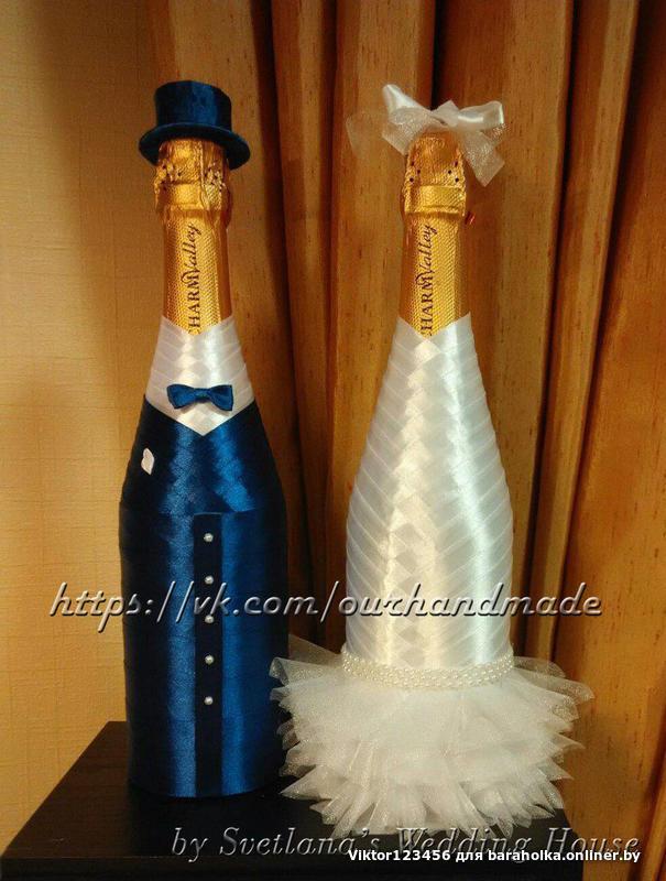 Сделать свадебную бутылку шампанского