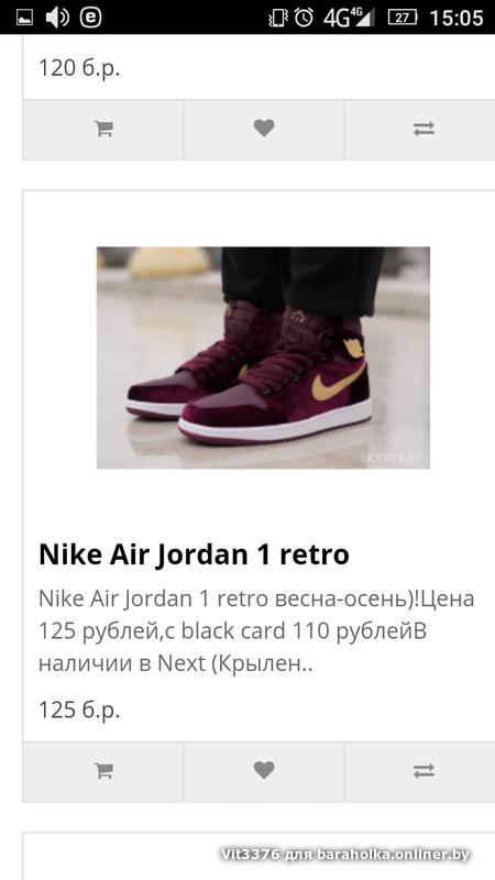 20283efe Кросовки Nike Air Jordan 1 RETRO. - Барахолка onliner.by