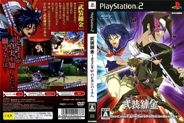 Tetsujin 28 gou ps2 iso game - voyagernowindustries's diary