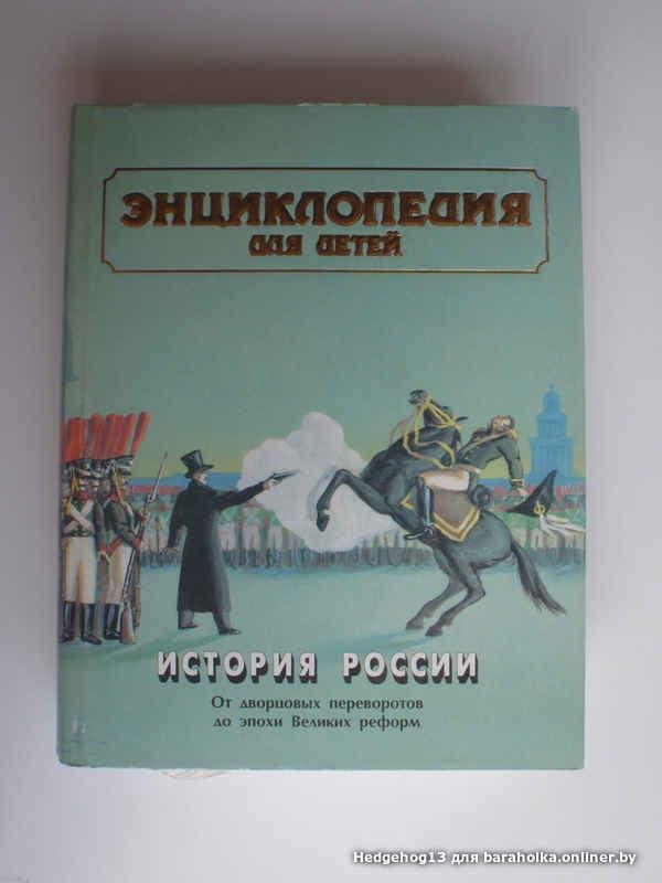 Книги аванта плюс скачать все энциклопедии бесплатно