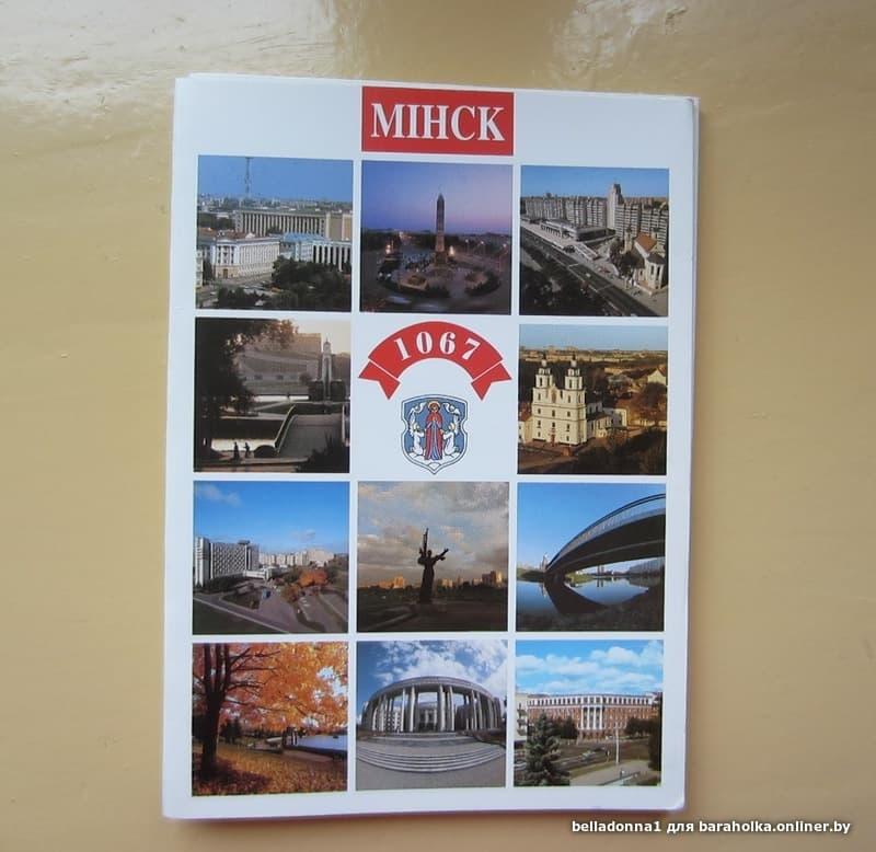 Оригинальные открытки минск