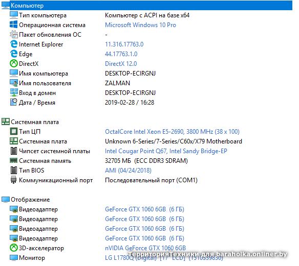 Zalman S2 на 8ядр Xeon E5 (32Gb, 480Gb SSD, GTX 1060 6GB
