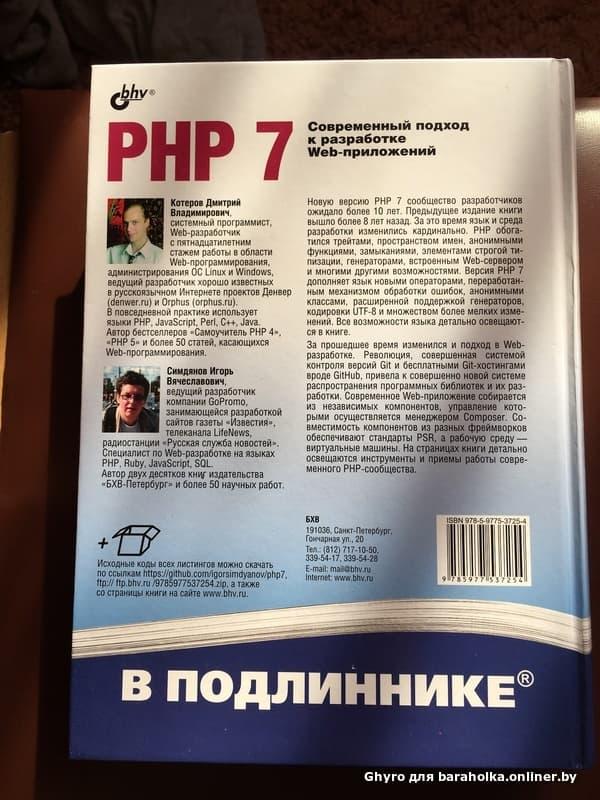 ДМИТРИЙ КОТЕРОВ ИГОРЬ СИМДЯНОВ PHP 7 СКАЧАТЬ БЕСПЛАТНО