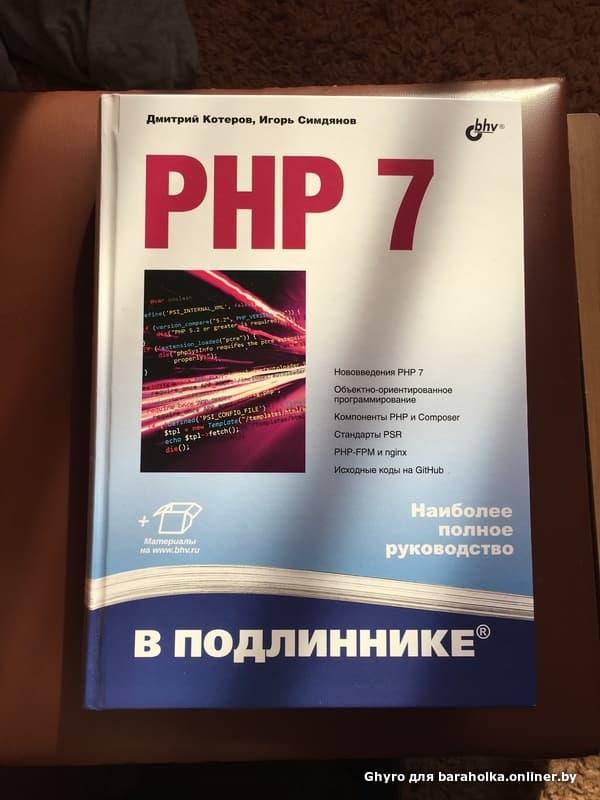 ДМИТРИЙ КОТЕРОВ PHP 7 СКАЧАТЬ БЕСПЛАТНО