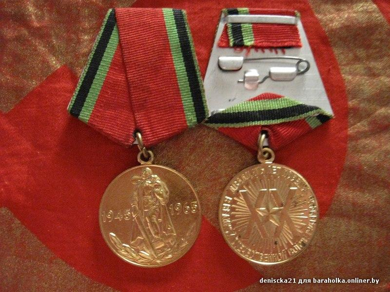medal-xxx-let-pobedi-rinochnaya-stoimost