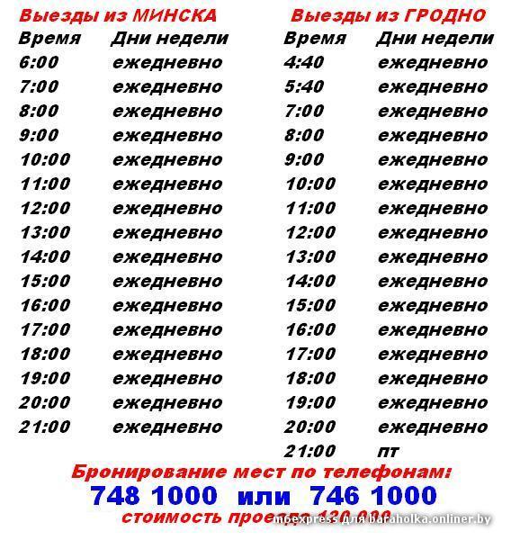 расписание 583 автобуса минск Будівництво Івано-Франківську Теги: