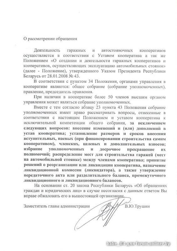 Указ Президента Республики Беларусь от 28 января 2008 г