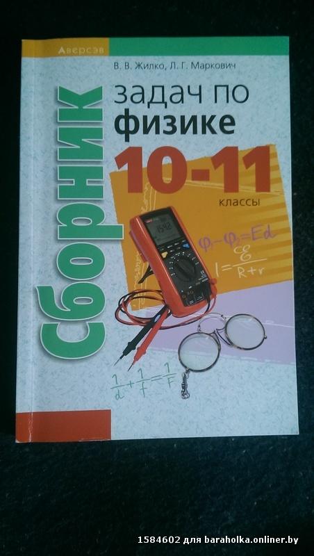 Задачник По Физике 10-11 Классы С Ответами