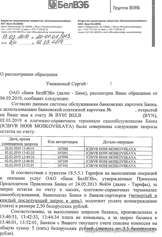 Банк русский займ