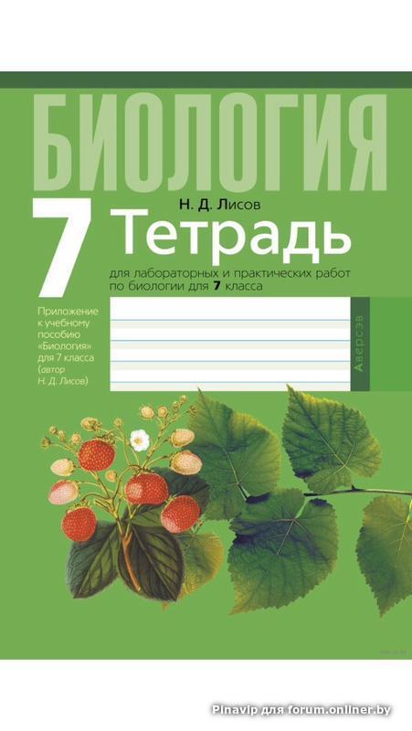 Решебник по тетради для лабораторных по биологии