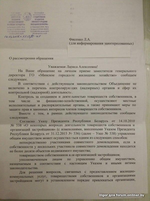 Национальный правовой Интернетпортал Республики Беларусь