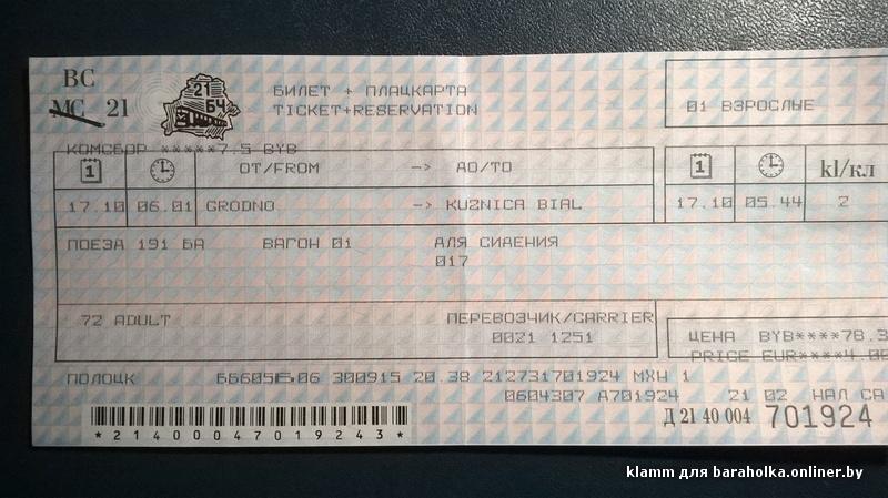понимаю, это поезд харьков-варшава стоимость билета декоративные