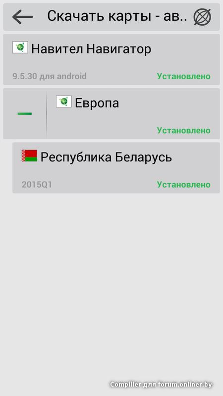 новый навител навигатор для android v 9.6.2674 2016 rus multi ключ и карты