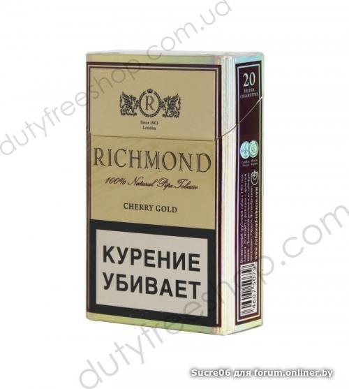 Где купить сигареты ричмонд минск куплю американские сигареты