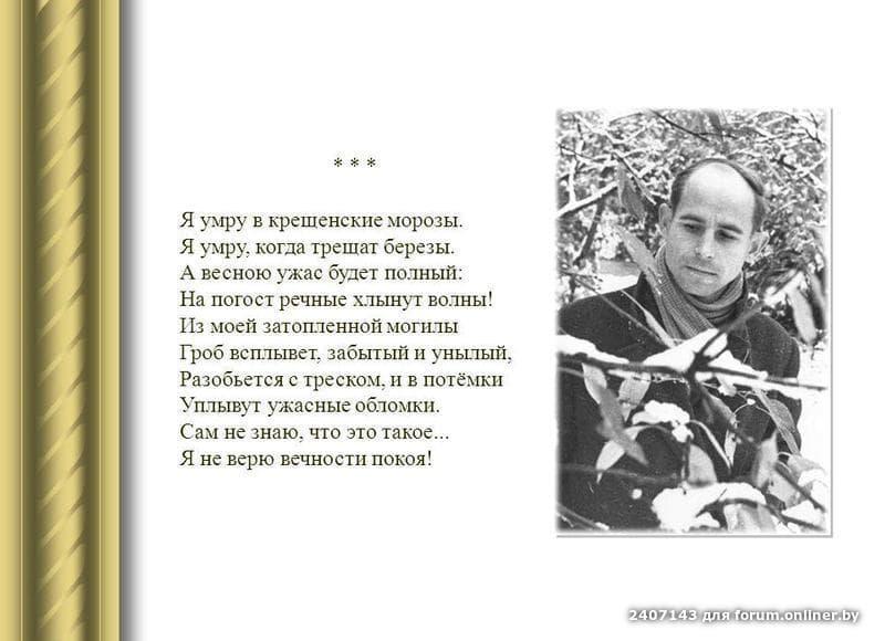 каким короткие стихи михаила рубцова полесском районе самый